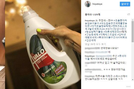 """변정수, 인스타그램에 세탁 노하우 공개…""""비결은 발로파워젤"""""""